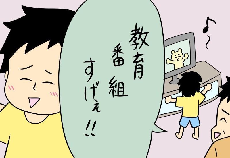 マイルドイクメンが知るべき育児に役立つ教育テレビ番組とその活用方法